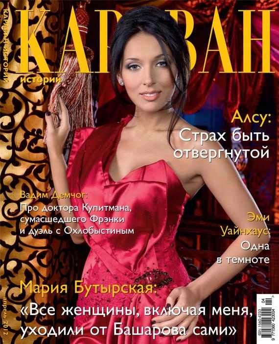 Отсутствует Караван историй №04 / апрель 2012 концерт джузеппе верди известный и неизвестный