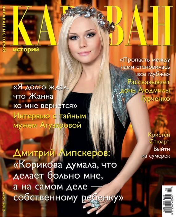 Обложка книги Журнал «Караван историй» &#84703, март 2012, автор Отсутствует