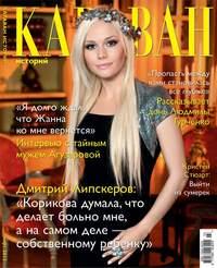 Отсутствует - Караван историй №03 / март 2012
