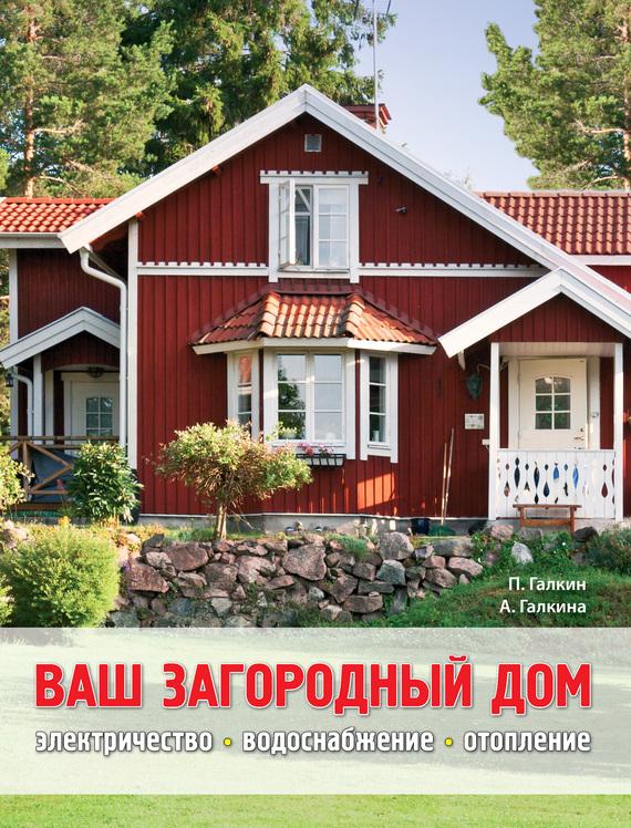 Петр Галкин Ваш загородный дом