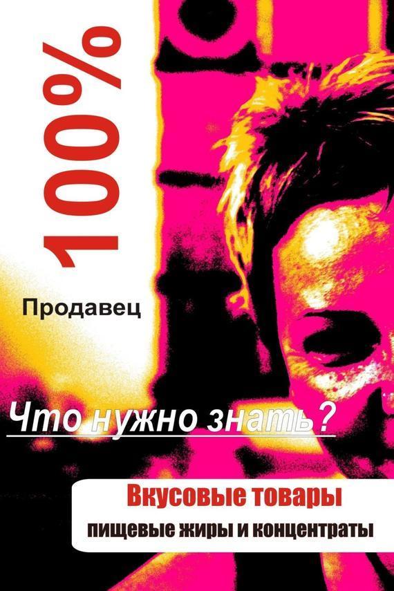 Илья Мельников Вкусовые товары речь 978 5 9268 2000 0
