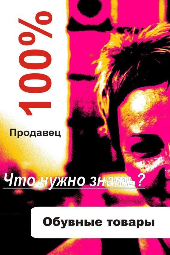 Илья Мельников - Обувные товары