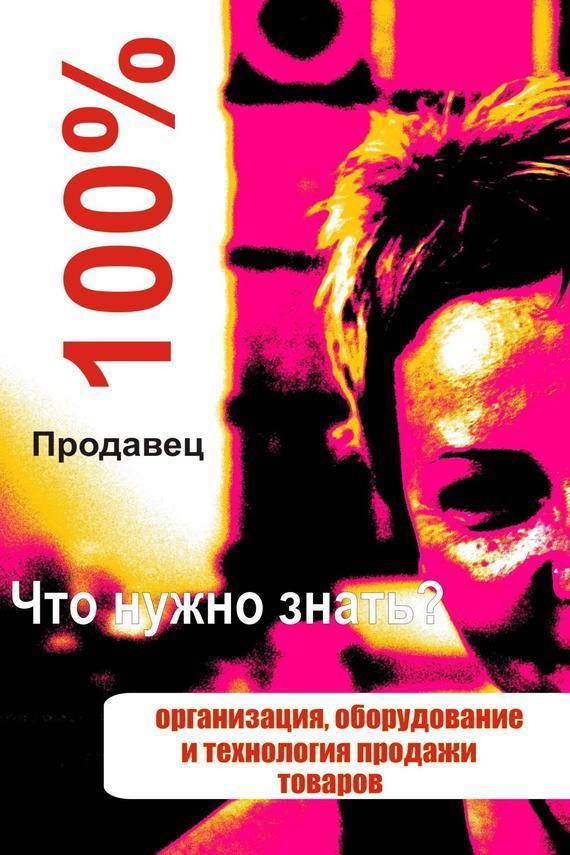 бесплатно Организация, оборудование и технология продажи товаров Скачать Илья Мельников