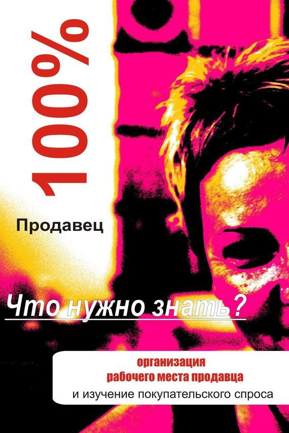 Илья Мельников Организация рабочего места продавца как торговое место в мтв