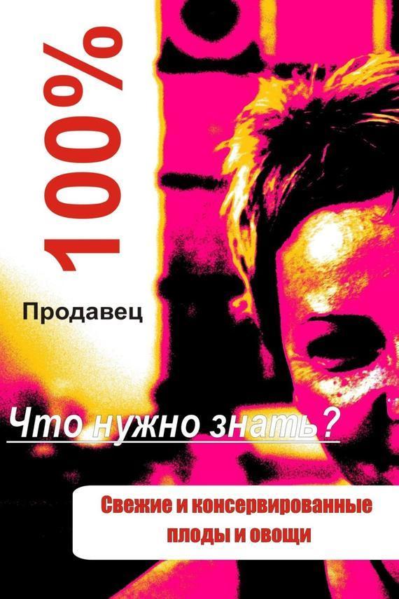 Илья Мельников - Свежие и консервированные плоды и овощи