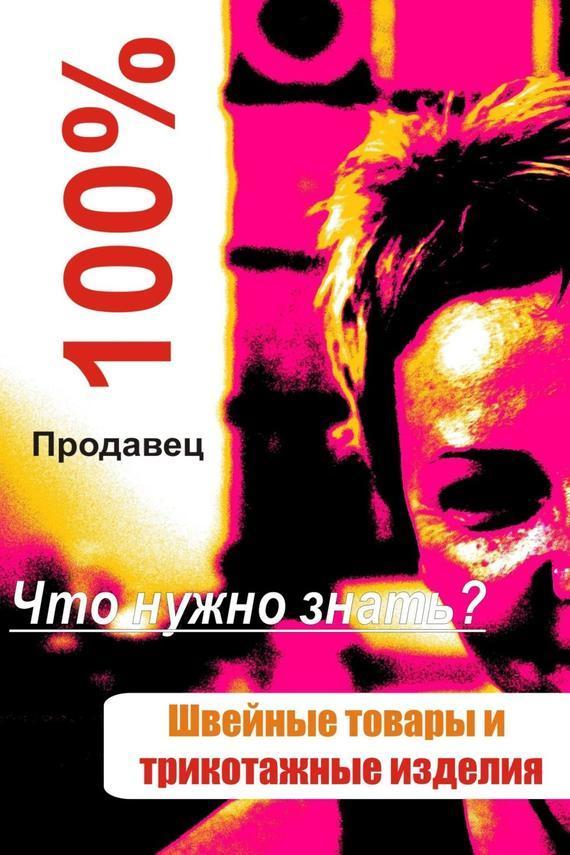 Илья Мельников - Швейные товары и трикотажные изделия