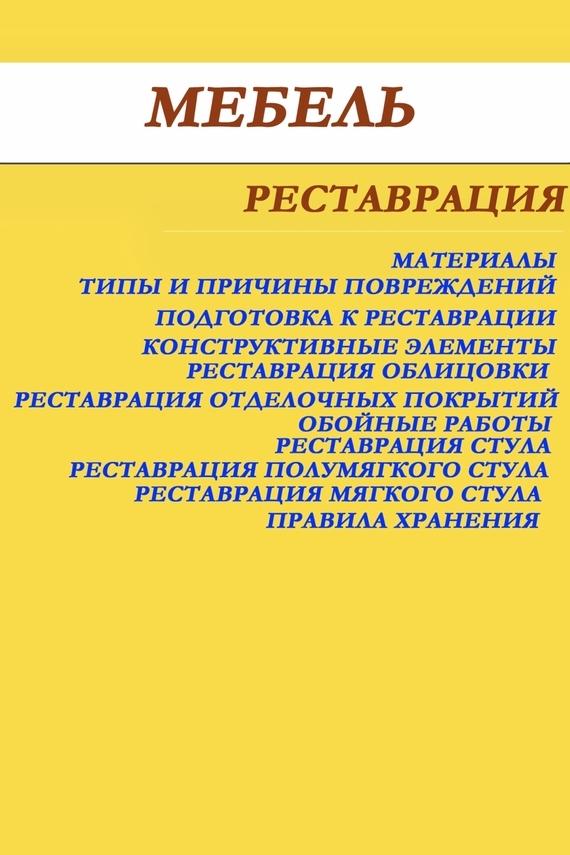 Илья Мельников Мебель. Реставрация