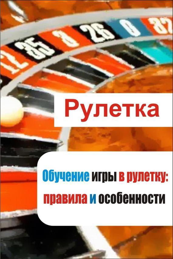Илья Мельников - Обучение игры в рулетку: правила и особенности