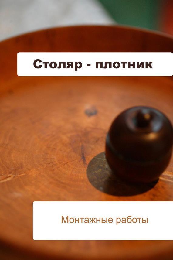 Илья Мельников Столяр-плотник. Монтажные работы рахманов иван к столяр плотник