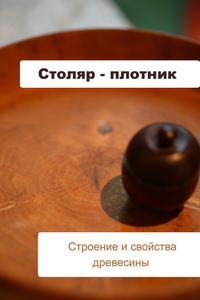 - Столяр-плотник. Строение и свойства древесины