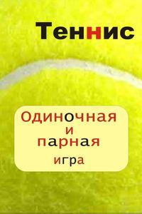 - Теннис. Одиночная и парная игра