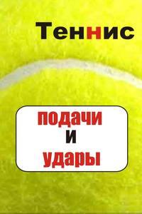 - Теннис. Подачи и удары