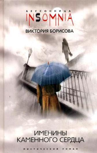 Борисова Алина Александровна Книги читать онлайн Cкачать
