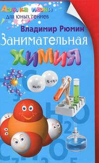 Рюмин, Владимир  - Занимательная химия