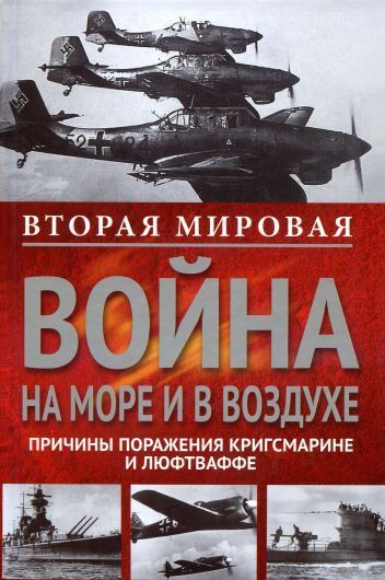 Вильгельм Маршалль Вторая мировая война на море и в воздухе. Причины поражения военно-морских и воздушных сил Германии
