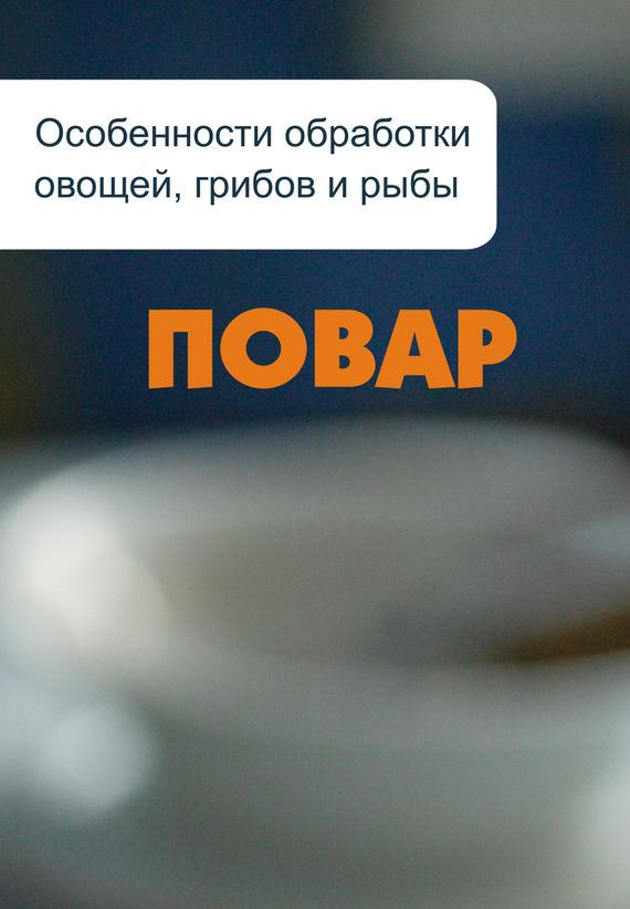 Илья Мельников Особенности обработки овощей, грибов и рыбы земля в томске степановка