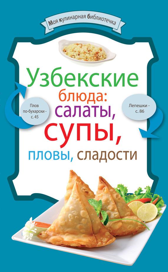 Сборник рецептов Узбекские блюда: салаты, супы, пловы, десерты сборник рецептов напитки и десерты