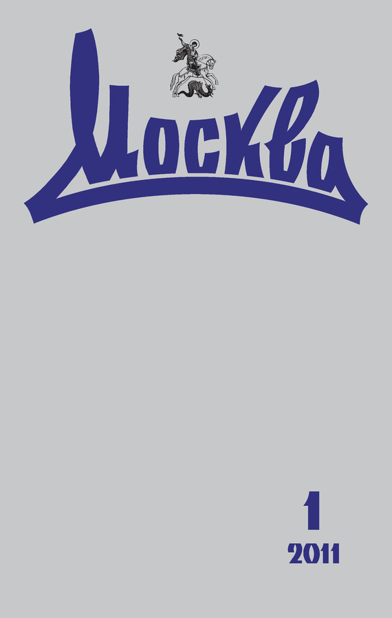 Отсутствует Журнал русской культуры «Москва» №01/2011