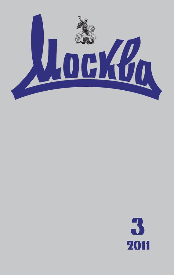 Отсутствует Журнал русской культуры «Москва» №03/2011