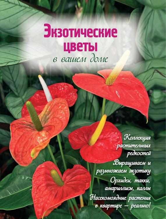 Экзотические цветы в вашем доме