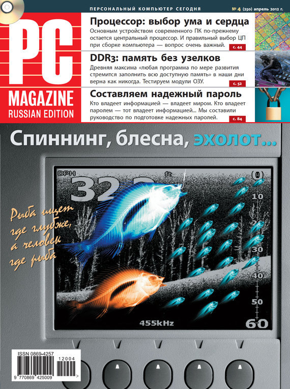 PC Magazine/RE Журнал PC Magazine/RE №4/2012 ноутбук dell vostro 5370 13 3 intel core i5 8250u 1 6ггц 4гб 256гб ssd intel uhd graphics 620 windows 10 home 5370 4587 серый
