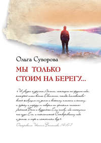 Суворова, Ольга  - Мы только стоим на берегу...