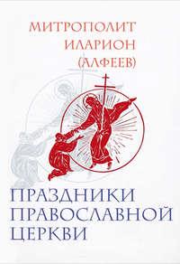 Алфеев, Митрополит Иларион  - Праздники Православной Церкви