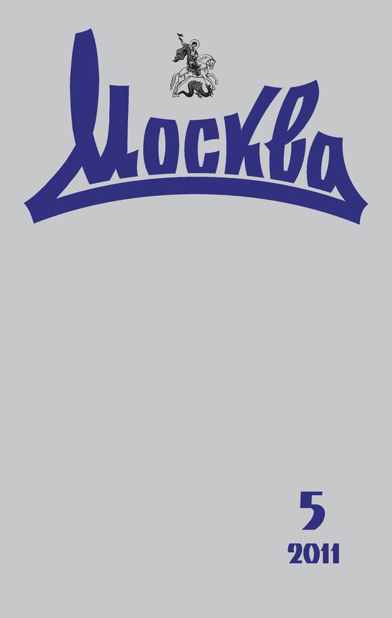 Отсутствует Журнал русской культуры «Москва» №05/2011 литературная москва 100 лет назад