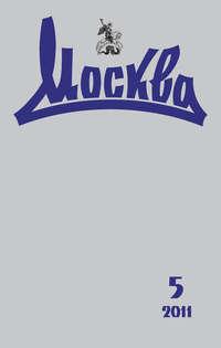 Отсутствует - Журнал русской культуры «Москва» &#847005/2011