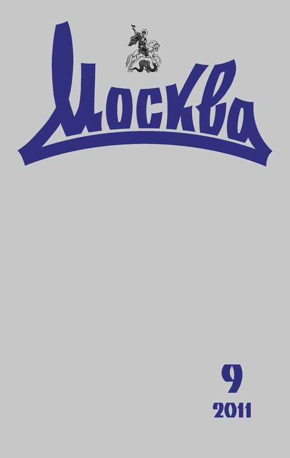 Отсутствует Журнал русской культуры «Москва» №09/2011
