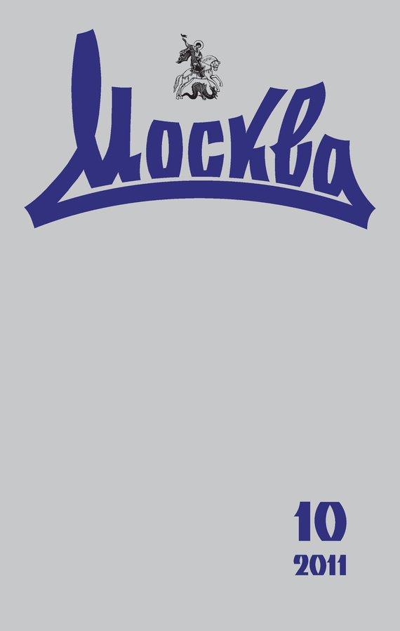 Отсутствует Журнал русской культуры «Москва» №10/2011 литературная москва 100 лет назад