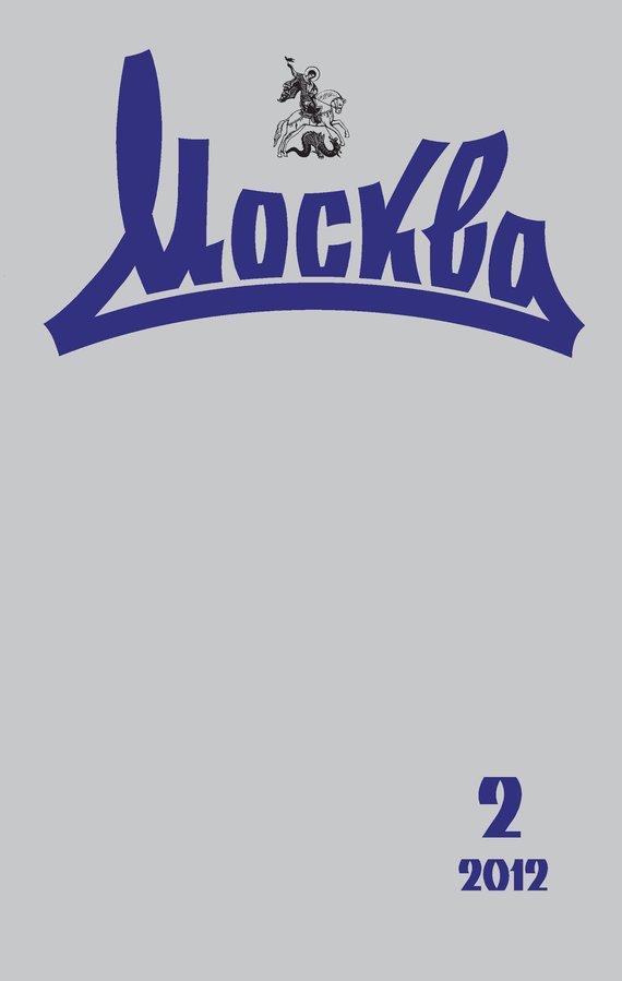Отсутствует Журнал русской культуры «Москва» №02/2012 журнал дачный клуб