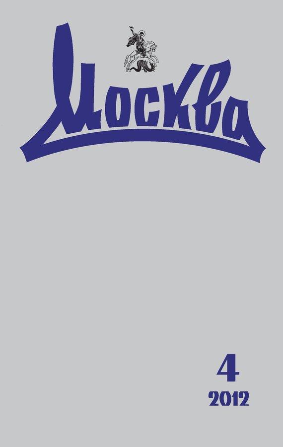 Отсутствует Журнал русской культуры «Москва» №04/2012