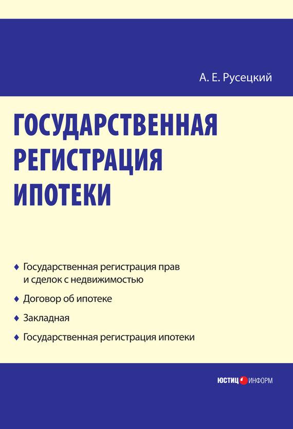 А. Е. Русецкий Государственная регистрация ипотеки: научно-практическое пособие как квартиру в ипотеке