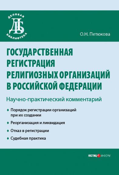 Государственная регистрация религиозных организаций в Российской Федерации: научно-практический комментарий