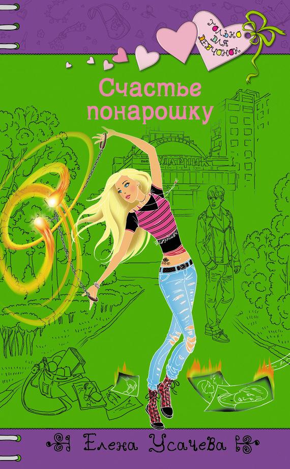 Елена Усачева - Счастье понарошку