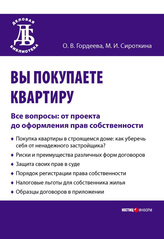 Оксана Владимировна Гордеева Вы покупаете квартиру. Все вопросы: от проекта до оформления прав собственности