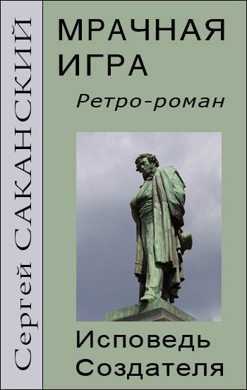 Сергей Саканский - Мрачная игра. Исповедь Создателя