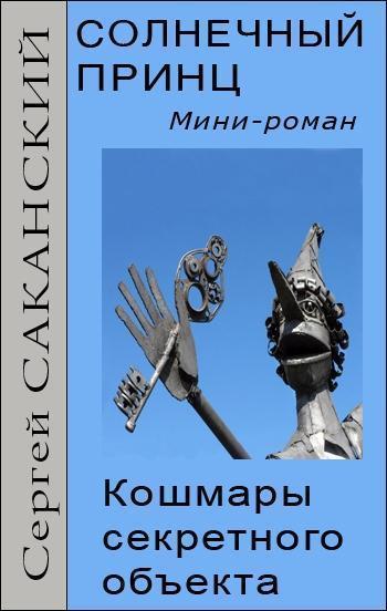 Сергей Саканский - Солнечный принц. Кошмары секретного объекта