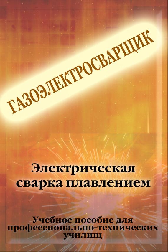 Илья Мельников Электрическая сварка плавлением горелки для аргонно дуговой сварки купить