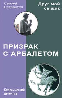 Саканский, Сергей  - Призрак с арбалетом