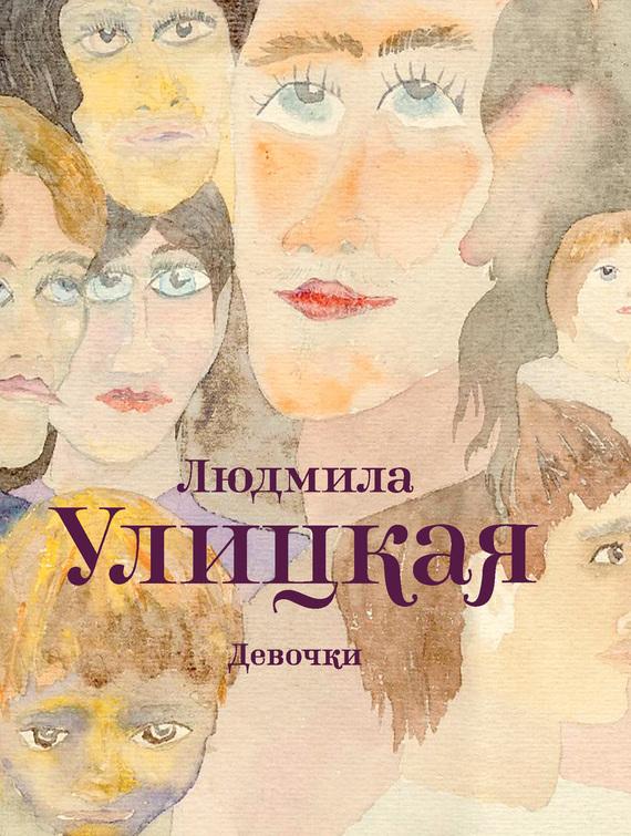 бесплатно Девочки сборник Скачать Людмила Улицкая