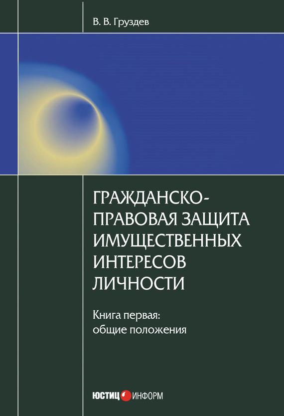 Гражданско-правовая защита имущественных интересов личности. Книга 1. Общие положения изменяется взволнованно и трагически