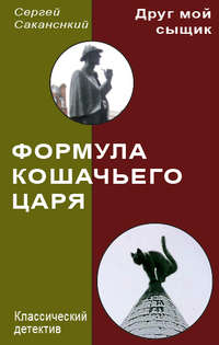 Саканский, Сергей  - Формула Кошачьего царя