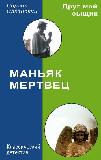 Скачать Маньяк-мертвец бесплатно Сергей Саканский