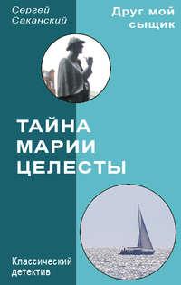 Саканский, Сергей  - Тайна Марии Целесты