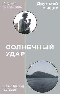 Саканский, Сергей  - Солнечный удар