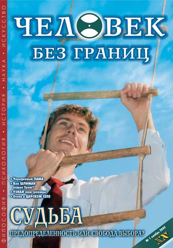 Обложка книги Журнал «Человек без границ» №1 (01) 2005, автор Отсутствует