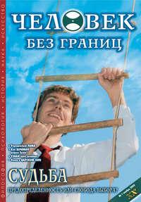 Отсутствует - Журнал «Человек без границ» №1 (01) 2005