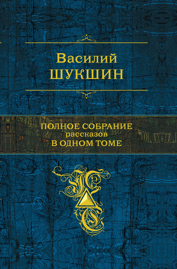 захватывающий сюжет в книге Василий Шукшин